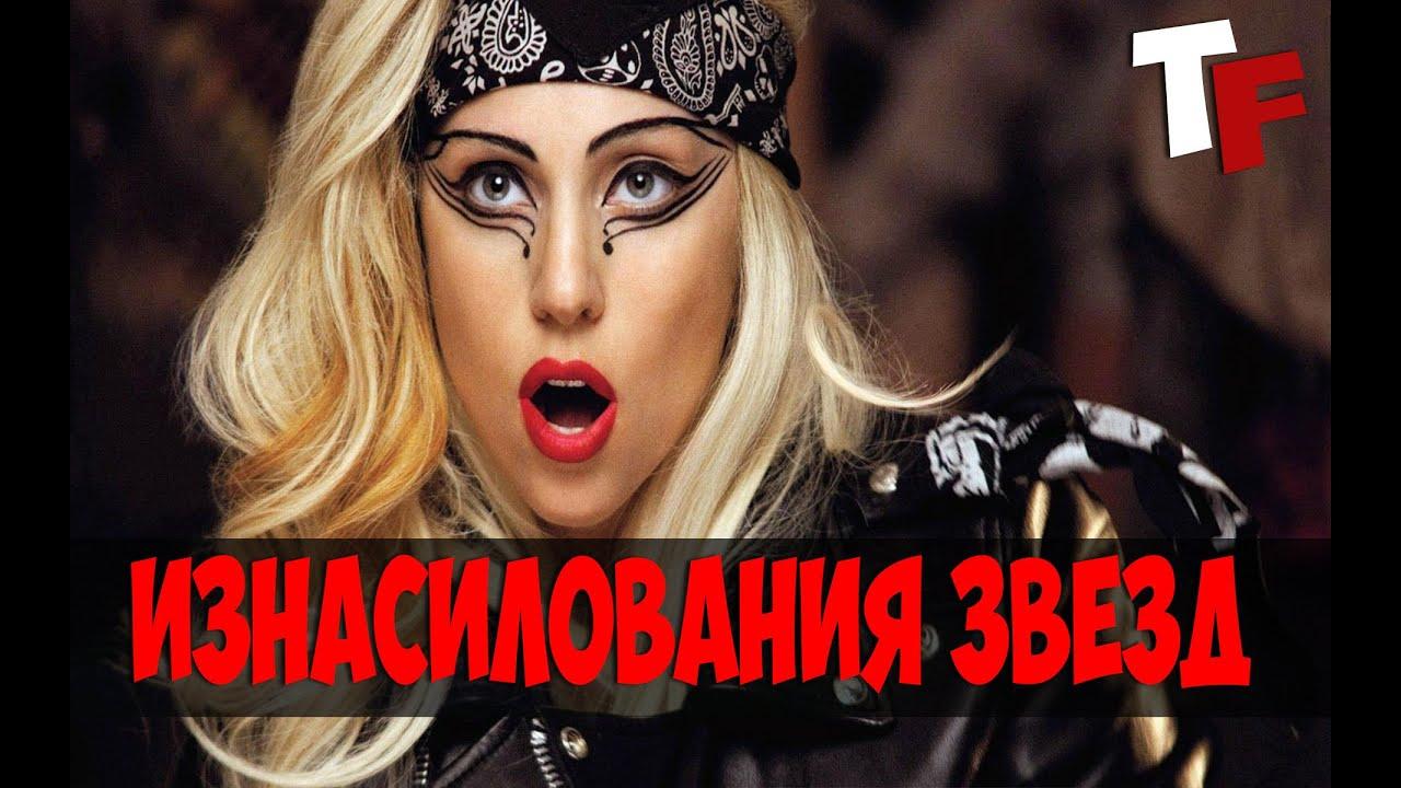 Изнасилования Знаменитостей Видео