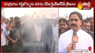 YSRCP Protest Against Chandrababu || ఉత్తరాంధ్ర అభివృద్ధికి చంద్రబాబు ద్రోహం చేశారు