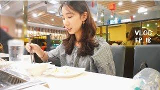 VLOG | 수강신청 망하고, 좌절하고, 맛있는 음식을 먹으며 푸는 대학생 일상 브이로그!