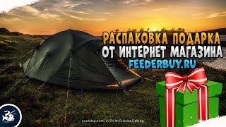 Распаковка рыболовных снастей • Подарок от интернет магазина feederbuy.ru