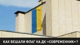 [Энергодар новости] Установка флага на