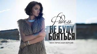 Download Фидель - Не буду бояться ( акустическая версия ) Mp3 and Videos