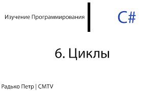 C#. 6. Циклы