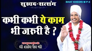 कभी कभी ये काम भी जरुरी है ? Asang Saheb Ji Maharaj Satsang - BHAT KHEDRI M P  5