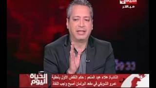 """بالفيديو.. علاء عبد المنعم: تصعيد """"الشوبكى"""" واجب النفاذ.. ومناقشة الحكم بالبرلمان إثم"""