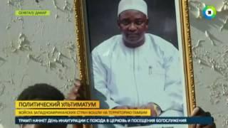 Военные развернули в Гамбии боевые действия   МИР24
