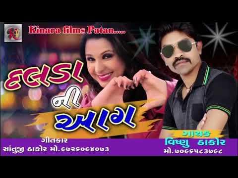 DALDA NI AAG - New Gujarati Song 2018 | Visnu Thakor | FULL Audio Song | RDC Gujarati HD
