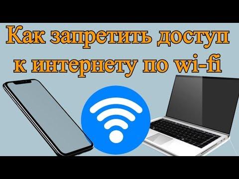 Как запретить доступ к интернету по Wi-fi?