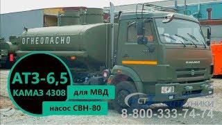 АТЗ-6,5 Камаз 4308-3017-69(G5) (МВД, 2 секции, СВН-80)