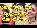 Actress Sada Doing Prostitution Job || BharatLive