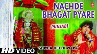 Nachde Bhagat Pyare I Punjabi Devi Bhajan I SUKHA DELHI WALA I Full HD Song