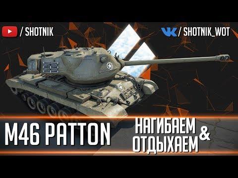М46 Patton - НАГИБАЕМ И ОТДЫХАЕМ!