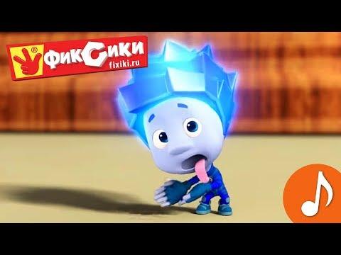 Фиксики - Все серии подряд (Компас, фиксипелка Пассатижи, Солнечная батарея) Fixiki