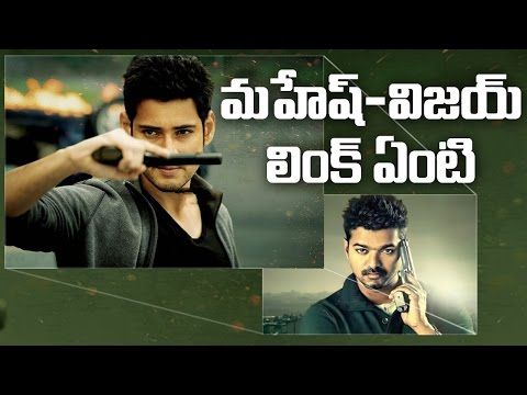 Mahesh Babu and Vijay : What''s the link between their movies ?