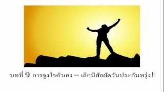 learning9 การจูงใจ - เ...