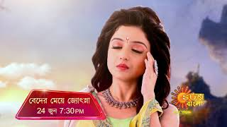 Beder Meye Jyotsna | Maha Episode | 24th June at 7:30 pm