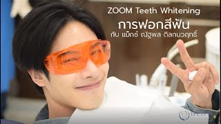 ฟันขาวโอม่าใน45นาที ประสบการณ์จริงจากคุณ แม็กซ์ ณัฐพล