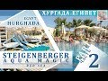 Steigenberger Aqua Magic - Red Sea... (Part 2)... In the pool... Hurghada - EGYPT
