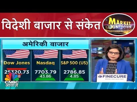 विदेशी बाजार से संकेत | Market Countdown | 13th Jun | CNBC Awaaz