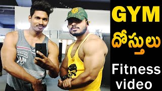 Gym Buddies Fitness Motivation || In Telugu || Krish Health and Fitness