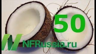 50 Кокосы и кокосовое масло и молоко, вред или польза? Обзор исследований, доктор Майкл Грегер