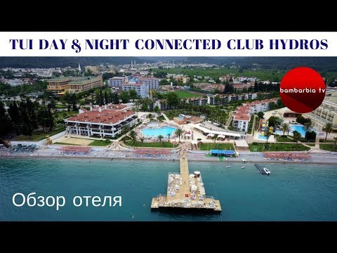 ТУРЦИЯ, обзор отеля TUI DAY & NIGHT CONNECTED CLUB HYDROS HV-1 (Кемер)