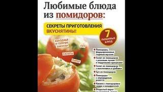 ЛЮБИМЫЕ БЛЮДА ИЗ ПОМИДОРОВ 6. Салат из помидоров с маслинами и грибами.