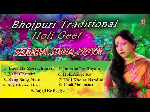Bhojpuri Holi Traditional Geet By Sharda Sinha Full Audio Songs Juke Box I Holi Geet