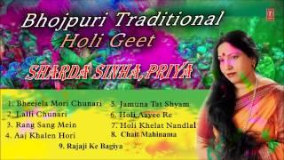 Bhojpuri Holi Traditional Geet By Sharda Sinha Full Audio Songs Juke Box I Holi Geet
