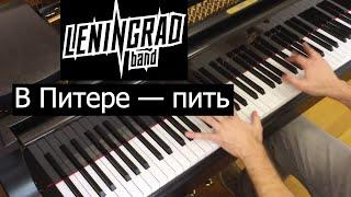 """Ленинград - """"В Питере - пить"""" / Евгений Алексеев, фортепиано (Evgeny Alexeev, piano)"""