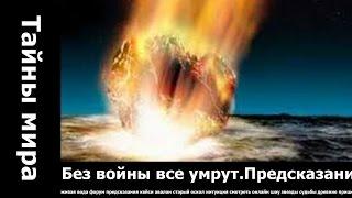 Без войны все умрут.Предсказание конца света 2017 года.Пророчество Апокалипсиса. смотреть