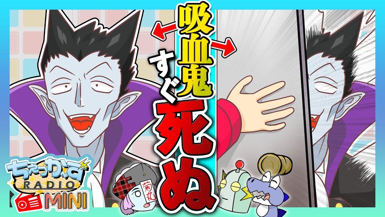 死ぬ 化 アニメ すぐ 吸血鬼