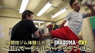 幡ヶ谷駅格闘技ジム キックボクシング体験 kibaマーシャルアーツクラブ03