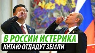 В России истерика. Китаю отдадут миллион гектаров земли