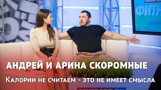 Андрей и Арина Скоромные: калории не считаем - это не имеет смысла