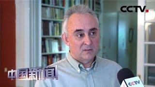 [中国新闻] 希腊学界人士期待习主席到访 | CCTV中文国际