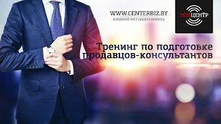 Тренинг по подготовке продавцов-консультантов