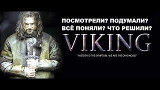 ВИКИНГ (2016 Россия) Откуда мы и куда идём?