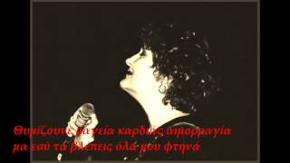 Μαρία Δημητριάδη - Τα Λόγια Της Αγάπης | Maria Dimitriadi - Ta Logia Tis Agapis (Official Audio)