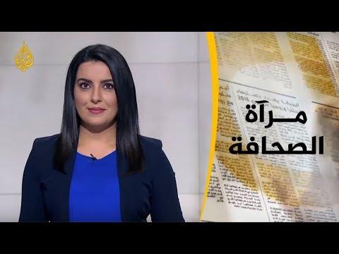 ??مرآة الصحافة الاولى 21/5/2019  - نشر قبل 2 ساعة