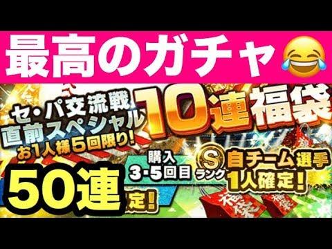 プロスピAセ・パ交流戦直前スペシャルガチャでまさかの神引きプロ野球スピリッツA#624AKI GAME TV