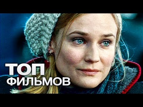 ТОП-10 НОВЫХ ФИЛЬМОВ,