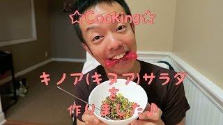 ☆Cooking☆キノア(キヌア)サラダを作ってみました♪