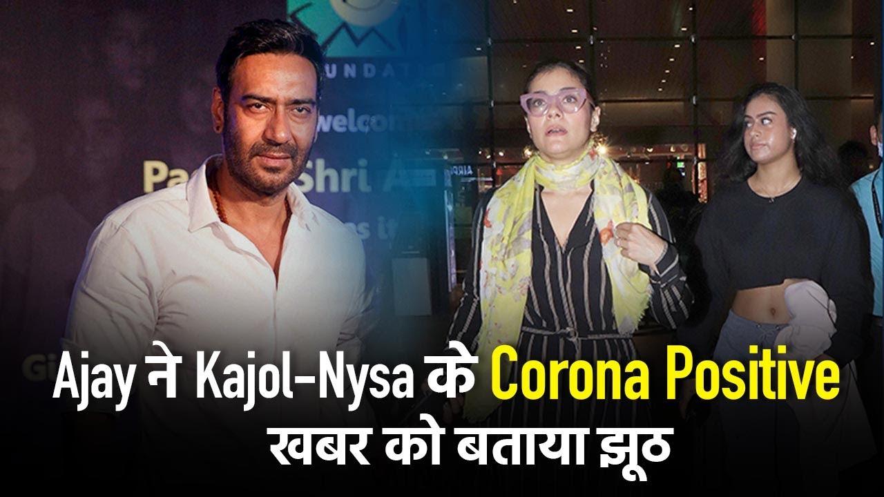 Kajol-Nysa की Corona Positive वाली खबर झूठ, Ajay Devgn ने Tweet कर कहा- दोनो बिल्कुल स्वस्थ - Watch Video