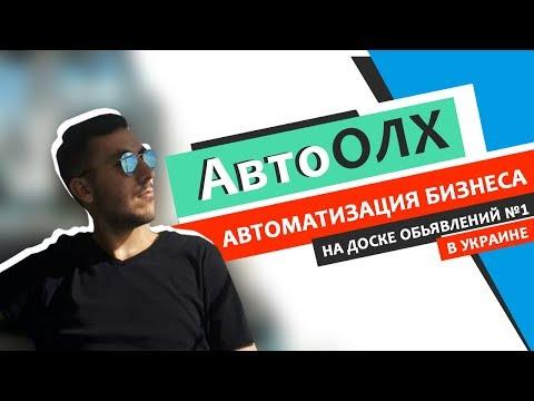 Авто OLX. Самый мощный вебинар по автоматизации бизнеса на доске объявлений №1 в Украине ОЛХ