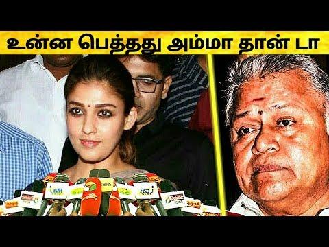 ராதாரவி-க்கு நயன்தாரா செருப்படி பதில் உன்ன பெத்தது யாரு ! Nayanthara Press Meet about Radha Ravi