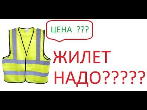 Жилет водителя. Цены и наличие в магазинах Нижнего Новгорода. Где купить?