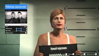 GTA V Online Как создать второго персонажа