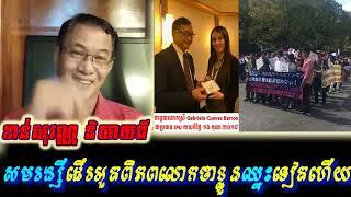 Khan sovan - សមរង្សីដើរអួតថាឈ្នះទៀតហើយ, Khmer news today, Cambodia hot news, Breaking news