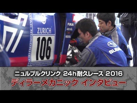 「ニュルブルクリンク24h耐久レース 2016」ディラーメカニック インタビュー / SUBARU WRX STI